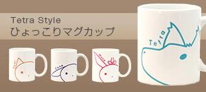 Tetra Style ひょっこりマグカップ