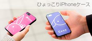 ひょっこりiPhoneケース